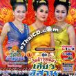 VCD : Lum Korn - 3 Sao Kaaw Nuew Nueng - Tiew Esarn