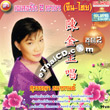 MP3 : Suwanna Chanakarn - Pleng Ruk 2 Pasa (Chinese-Thai) - Vol.2