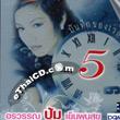Karaoke VCD : Orrawan Yenpoonsouk - Bun Tuek Kong Wela - Vol.5