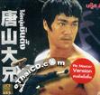 The Big Boss [ VCD ]