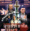 The House of The Sword [ VCD ]