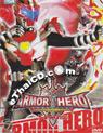 Armor Hero : Vol. 7 [ DVD ]