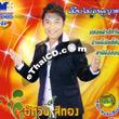 Assawin Seethong : Mia Mai Arnuyard