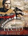 El Cid [ DVD ]