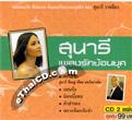 Sunaree Rachaseema : Sunaree Pleng Ruk Yorn Yook