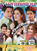 'Pla Lhai Pai Dang' lakorn magazine (DaraParppayon)