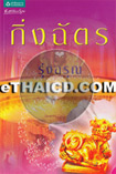 Thai Novel : Roong Aroon