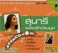 Karaoke VCDs : Sunaree Rachaseema - Sunaree Pleng Ruk Yorn Yook