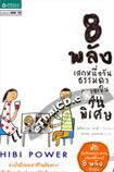 Book : 8 Palung Sek Nueng Wan Tee Thammada Glai Pen Wan Pises
