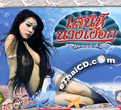 Sanae Nang Nguek [ VCD ]