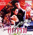 Koo Krum 1 [ VCD ]