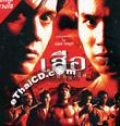 Sua Jone Pun Sua (Crime Kings) [ VCD ]