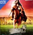 Kunpan : Legend of The War Lord [ VCD ]