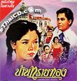 Barn Sai Tong [ VCD ]