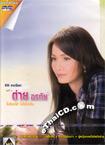 Karaoke DVD : Tai Orathai - Mai Rong Hai Mai Chai Mai Jeb