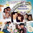 OST : Roy Ruk Pleng Lakorn