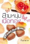 Thai Novel : Sarm Noom Nuer Thong