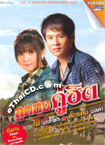 Karaoke DVD : Tuktan Chollada & Phai Phongsatorn - Loog Thung Koo Hit