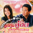 Karaoke VCD : Tai Orathai & Monkan Kankoon - Loog Thung Koo Hit