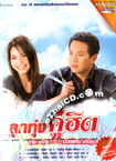 Karaoke DVD : Tai Orathai & Monkan Kankoon - Loog Thung Koo Hit