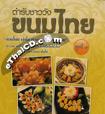 VCDs : Making - Kanom Thai Vol.1-2-3-4