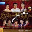 Sure Audio : Rang Wal Haeng Dao - Vol.2