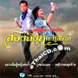 Maitai Jaitawan & Monkan Kankoon : Song Singh Kanong Lum
