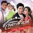 OST : Duangta Sawan
