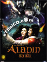 Aladin [ DVD ]