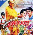 Luang Tar [ VCD ]
