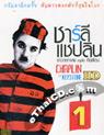 Chaplin At Keystone - Vol. 1 [ DVD ]