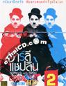 Chaplin At Keystone - Vol. 2 [ DVD ]