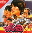 Wai Ra Rerng [ VCD ]
