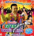 CD+VCD : Yodruk Salukjai - Aow Nae