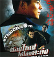 My Father Is A Hero [ VCD ]