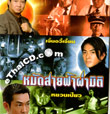 The Avenging Fist [ VCD ]