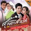 Karaoke VCD : OST : Duangta Sawan