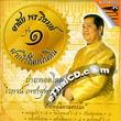 Karaoke VCD : Waiphoj Phetsuphane - Arlai Pornpirom - Vol.1