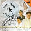 Karaoke VCD : Waiphoj Phetsuphane - Arlai Pornpirom - Vol.2