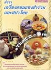 Book : Tumra Krueang Hom Khong Chumruay Lae Spa Thai