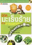 Book : Pichit...Mareng Rai Duay Garn Paat Tarng Luek + CD