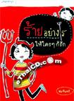 Book : Rai Yarng Rai Hai Krai Krai Gor Ruk
