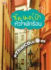 Thai Novel : Summer Ruk Hua Jai Puk Ron