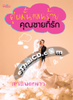 Thai Novel : Koo Mun Saan Rai Khun Chai Tee Ruk