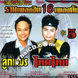 Karaoke VCD : Lookprae & Maitai - Ruam Pleng Hit 16 Pleng Dunk