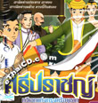 Thai Animation : Sri Parth