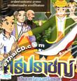 Thai Animation : Sri Parth