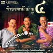 VCD : Khun Pra Chuay - Jum Aud Nah Barn - Vol.4