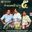 VCD : Khun Pra Chuay - Jum Aud Nah Barn - Vol.5