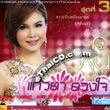 Karaoke VCD : Fon Tanasoontorn - Keawta Duangjai - Vol.3